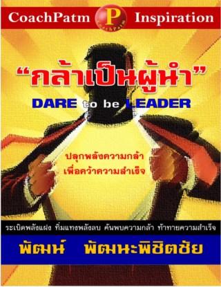 หน้าปก-กล้าเป็นผู้นำ-dare-to-be-leader-ookbee