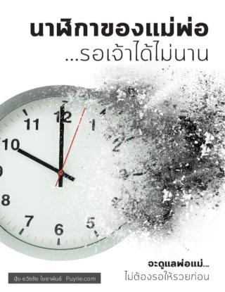 หน้าปก-นาฬิกาของแม่พ่อ-รอเจ้าได้ไม่นาน-ookbee
