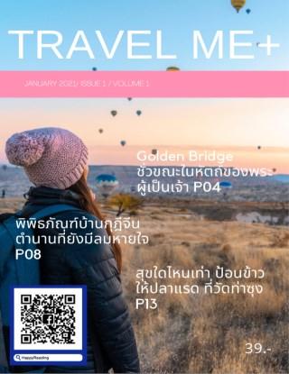 หน้าปก-travel-me-jan-issue-1-vol-1-2021-ookbee