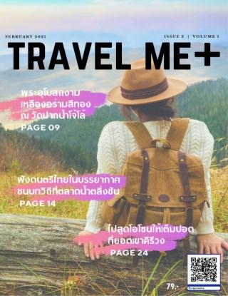 หน้าปก-travel-me-travel-me-feb-issue-2-vol-1-2021-ookbee