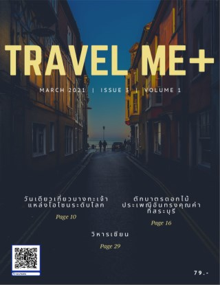 travel-me-travel-me-mar-issue-3-vol-1-2021-หน้าปก-ookbee