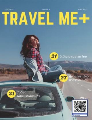 หน้าปก-travel-me-may-issue-5vol-1-2021-ookbee