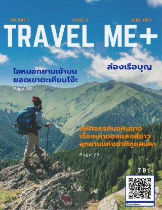 หน้าปก-travel-me-june-issue-6-vol-1-2021-ookbee