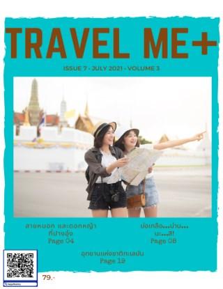 หน้าปก-travel-me-travel-me-july-issue-7-vol-1-2021-ookbee