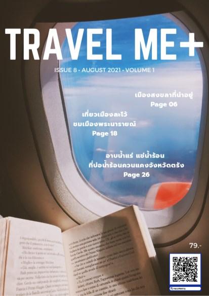 หน้าปก-travel-me-travel-me-aug-issue-8-vol-1-2021-ookbee