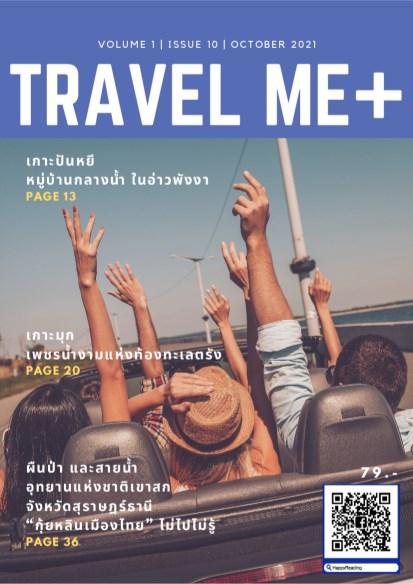 หน้าปก-travel-me-travel-me-oct-issue-10-vol-1-2021-ookbee