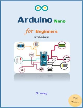 หน้าปก-arduino-nano-for-beginners-สำหรับผู้เริ่มต้น-ookbee