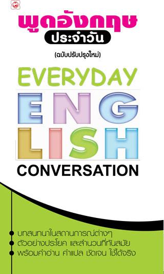พูดอังกฤษประจำวัน-ฉบับปรับปรุงใหม่-หน้าปก-ookbee