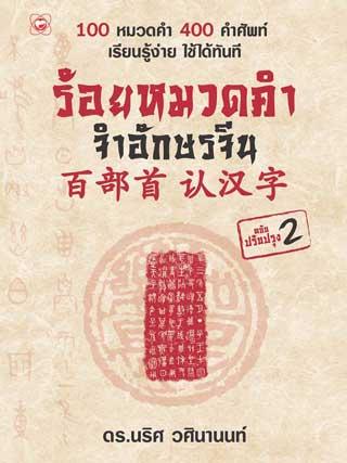 ร้อยหมวดคำ-จำอักษรจีน-หน้าปก-ookbee