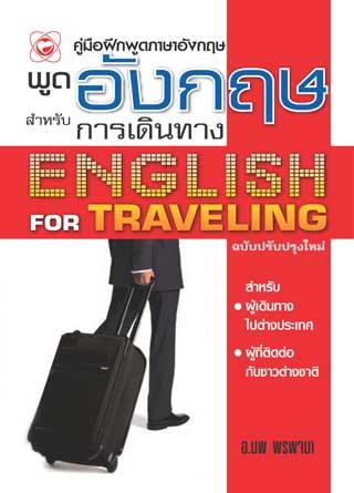 พูดอังกฤษสำหรับการเดินทาง-หน้าปก-ookbee