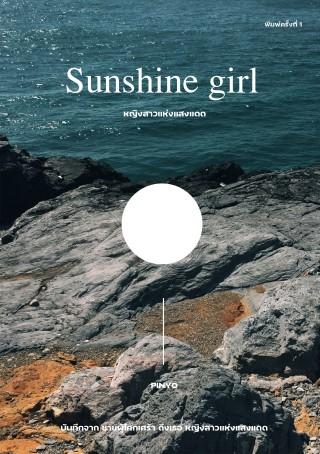 sunshine-girl-หญิงสาวแห่งแสงแดด-หน้าปก-ookbee