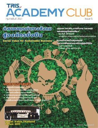 tris-academy-club-magazine-กุมภาพันธ์-2561-issue-5-ฟรี-หน้าปก-ookbee