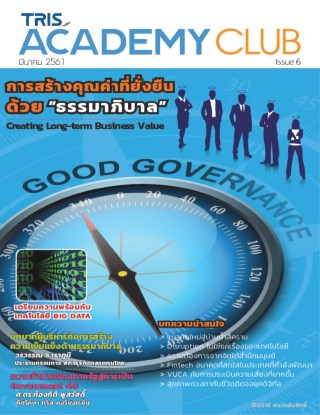 tris-academy-club-magazine-มีนาคม-2561-issue-6-ฟรี-หน้าปก-ookbee