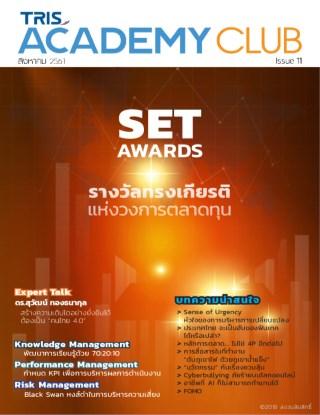tris-academy-club-magazine-สิงหาคม-2561-issue-11-ฟรี-หน้าปก-ookbee