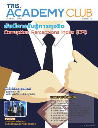 tris-academy-club-magazine-กันยายน-2561-issue-12-ฟรี-หน้าปก-ookbee