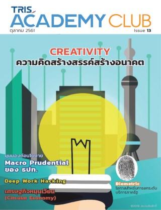 หน้าปก-ตุลาคม-2561-issue-13-ฟรี-ookbee