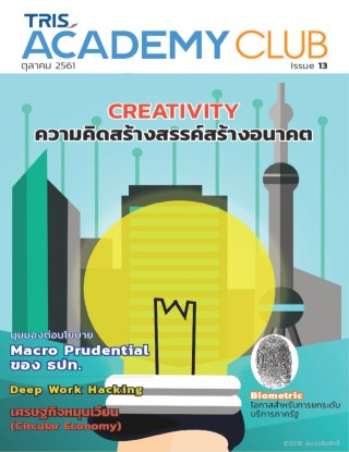 tris-academy-club-magazine-ตุลาคม-2561-issue-13-ฟรี-หน้าปก-ookbee