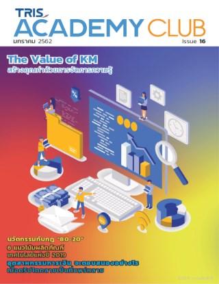 หน้าปก-มกราคม-2562-issue-16-ฟรี-ookbee