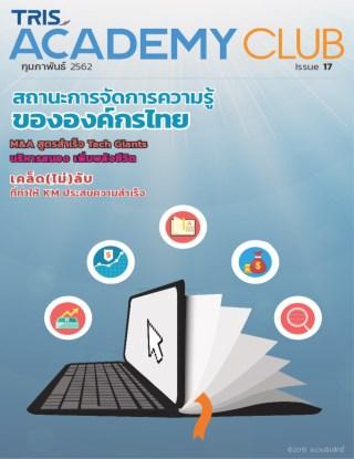 tris-academy-club-magazine-กุมภมพันธ์-2562-issue-17-ฟรี-หน้าปก-ookbee