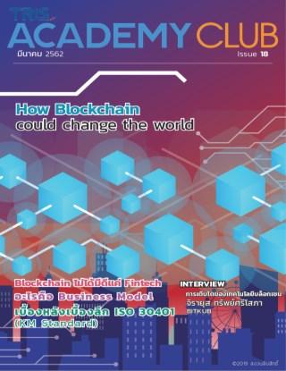 หน้าปก-มีนาคม-2562-issue-18-ฟรี-ookbee