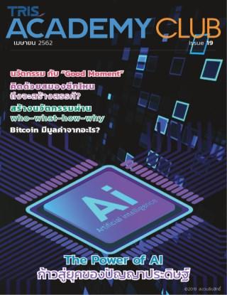 หน้าปก-tris-academy-club-magazine-เมษายน-2562-issue-19-ฟรี-ookbee
