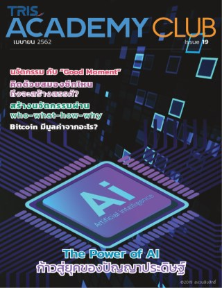 tris-academy-club-magazine-เมษายน-2562-issue-19-ฟรี-หน้าปก-ookbee