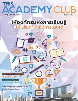 tris-academy-club-magazine-พฤษภาคม-2562-issue-20-ฟรี-หน้าปก-ookbee