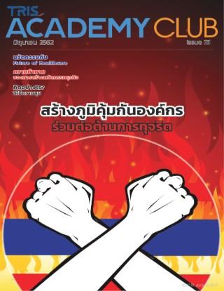 หน้าปก-มิถุนายน-2562-issue-21-ฟรี-ookbee
