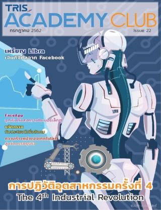 tris-academy-club-magazine-กรกฏาคม-2562-issue-22-ฟรี-หน้าปก-ookbee
