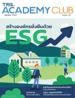 หน้าปก-tris-academy-club-magazine-ตุลาคม-2562-issue-25-ฟรี-ookbee