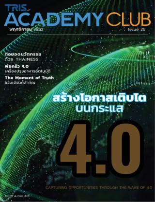หน้าปก-tris-academy-club-magazine-พฤศจิกายน-2562-issue-26-ฟรี-ookbee
