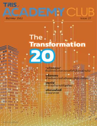 หน้าปก-tris-academy-club-magazine-ธันวาคม-2562-issue-27-ฟรี-ookbee