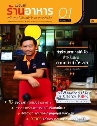 หน้าปก-เพื่อนแท้ร้านอาหาร-มิถุนายน-2559-ookbee