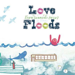 หน้าปก-lovefloods-รักแท้ไม่แคร์น้ำท่วม-ookbee