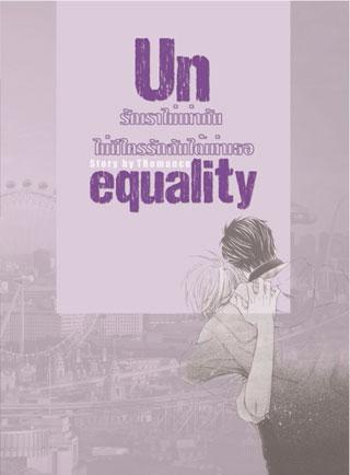 หน้าปก-unequality-รักเราไม่เท่ากัน-ไม่มีใครรักฉันได้เท่าเธอ-ookbee