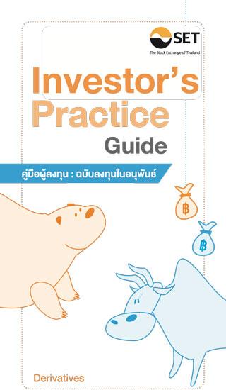หน้าปก-investors-practice-guide-คู่มือผู้ลงทุน-ฉบับลงทุนในอนุพันธ์-ookbee
