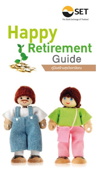 หน้าปก-happy-retirement-guide-คู่มือสร้างสุขวัยเกษียณ-ookbee
