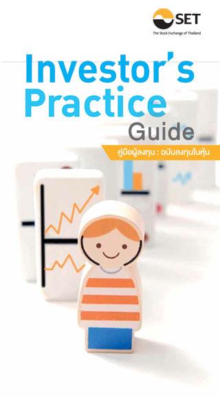 investors-practice-guide-คู่มือผู้ลงทุน-ฉบับลงทุนในหุ้น-หน้าปก-ookbee
