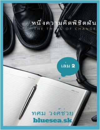 หนึ่งความคิดพิชิตฝัน-เล่ม-2-หน้าปก-ookbee