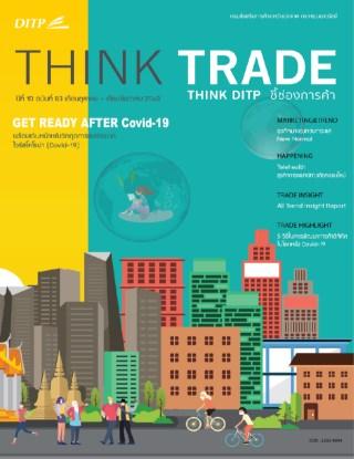 หน้าปก-think-trade-think-ditp-think-trade-think-ditp-vol83-ookbee