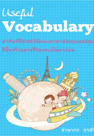useful-vocabulary-หน้าปก-ookbee