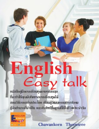 หน้าปก-english-easy-talk-ookbee