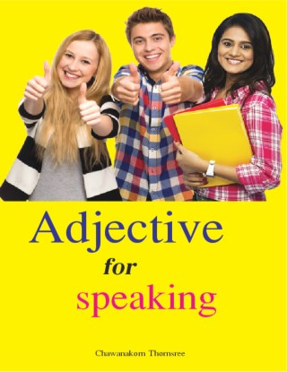 หน้าปก-adjective-for-speaking-ookbee