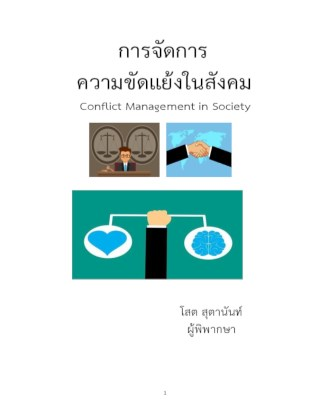หน้าปก-การจัดการความขัดแย้งในสังคม-conflict-management-in-society-ookbee