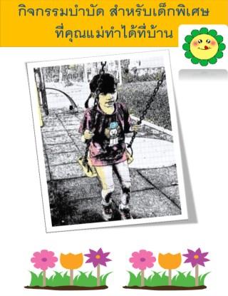 กิจกรรมบำบัด-สำหรับเด็กพิเศษ-ที่คุณแม่ทำได้ที่บ้าน-หน้าปก-ookbee