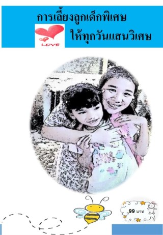 หน้าปก-การเลี้ยงลูกเด็กพิเศษ-ให้ทุกวันแสนวิเศษ-ookbee