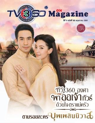 หน้าปก-tv360-on-magazine-magazine-พฤษภาคม-2561-ookbee
