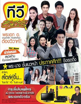 หน้าปก-tv-inside-24-oct-13-nov-2012-ookbee