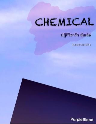 chemical-ปฏิกิริยารักลุ้นเลิฟ-iui-ลูกชายของฉัน-หน้าปก-ookbee