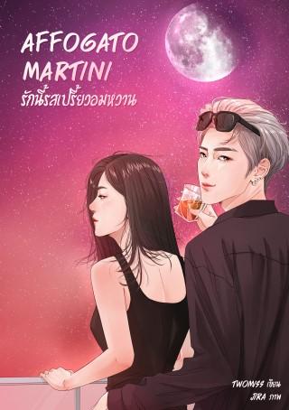 หน้าปก-affogato-martini-รักนี้รสเปรี้ยวอมหวาน-ookbee